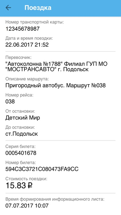 Карта Стрелка screenshot-2