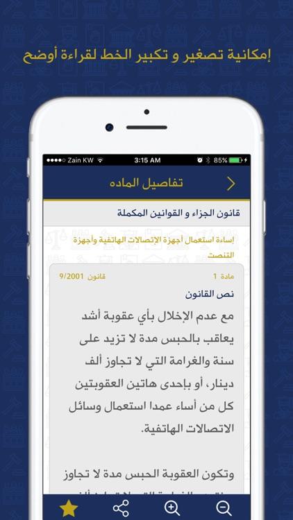 قوانين الكويت screenshot-3