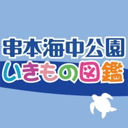 串本海中公園 いきもの図鑑