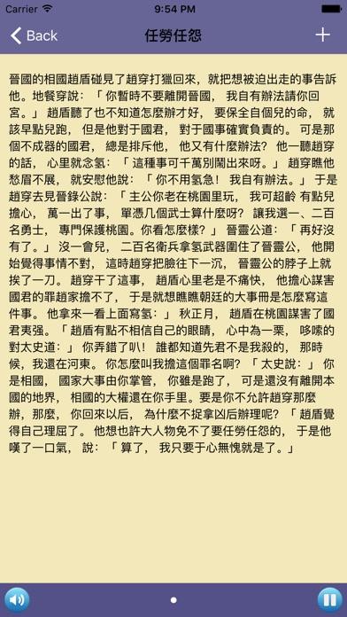 成語手冊(全)屏幕截圖2