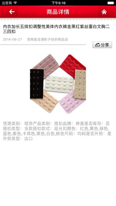 点击获取中国品牌内衣网-行业平台