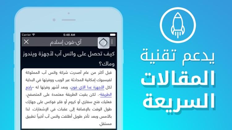 Zamen | زامن screenshot-0