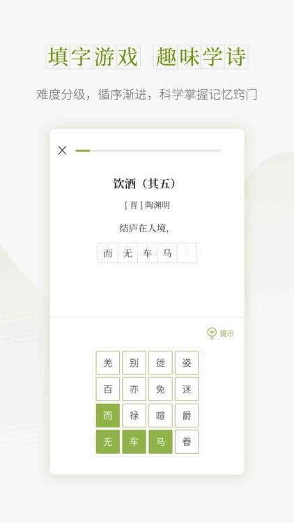 扇贝诗词 screenshot-2
