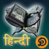 Hindi Quran Shareef