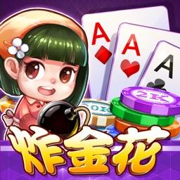 炸金花-经典棋牌游戏