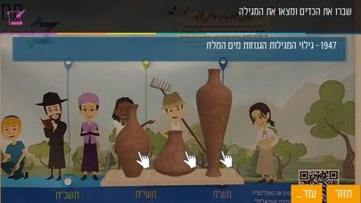 תמונה ישראלית Screenshot 8