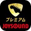 ギター楽譜(コード・TAB譜)見放題!ギタナビプレミアム - iPhoneアプリ