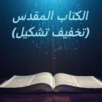 الكتاب المقدس (تخفيف تشكيل)