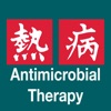 Sanford Guide - Antimicrobial