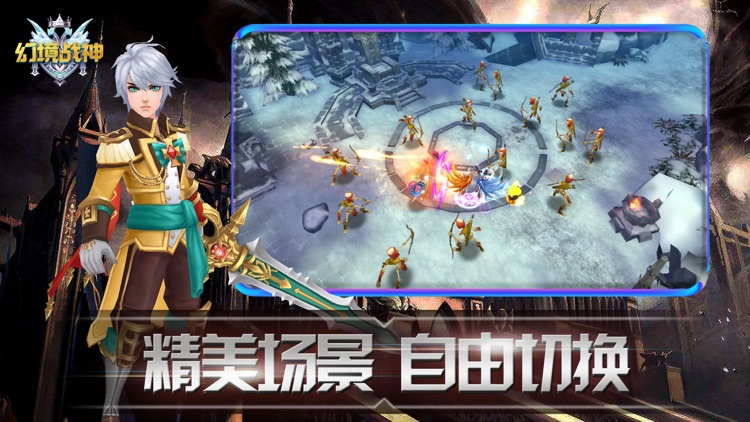 幻境战神:魔幻格斗-二次元动作挂机dnf养成游戏 screenshot-4