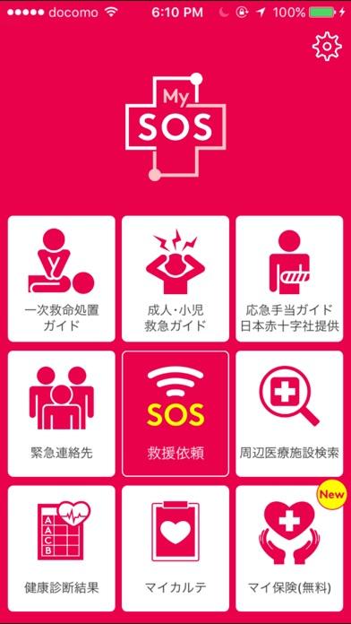 MySOSスクリーンショット1