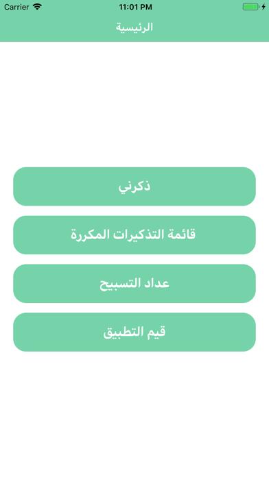 تذكير الصلاة على الحبيب محمد screenshot 1