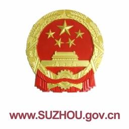 苏州市政府