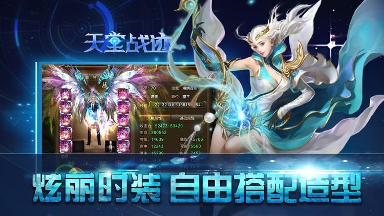 天堂战迹-西方魔幻3D动作手游 screenshot-3
