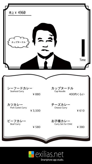 3500円のカツカレーのスクリーンショット4