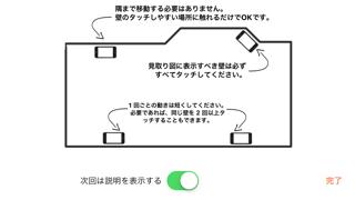 ルームスキャン Proのおすすめ画像3