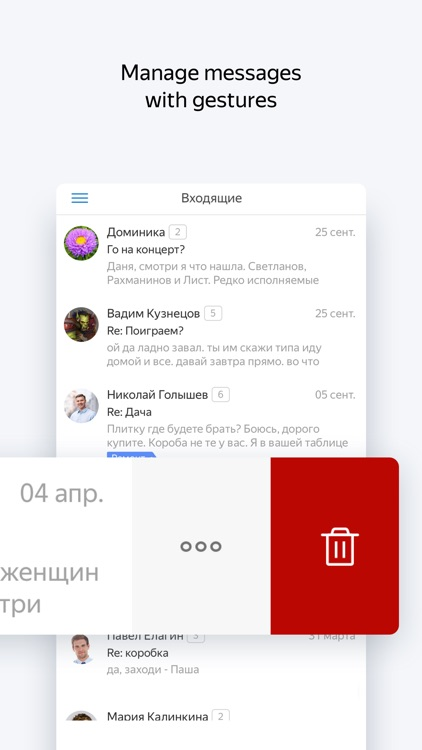 Yandex.Mail screenshot-2