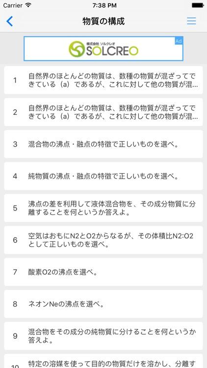 大学入試対策問題集 〜化学基礎〜 screenshot-3