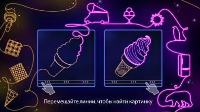 Find–the–Line Скриншоты5