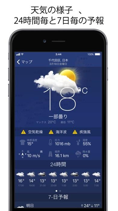天気レーダー: 天気と気温スクリーンショット