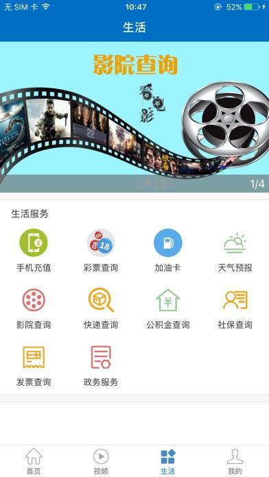 Screenshot of 滨州高新区 App