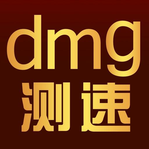dmg测速