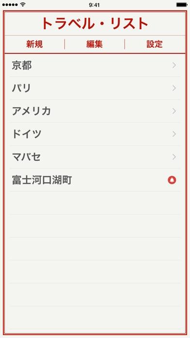 トラベル・リスト ScreenShot1