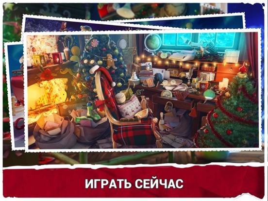 Скачать игру Игры Поиск Предметов Рождество