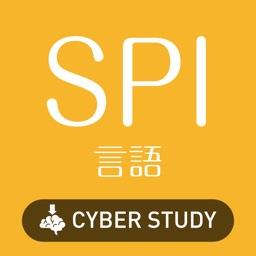 SPI 言語 能力検査・適性検査 対策問題