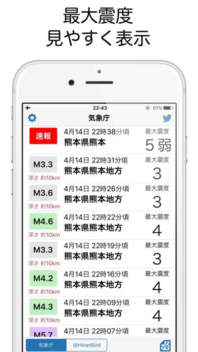 地震マップ,地震アプリ