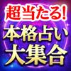 的中占い大集合【超当たる姓名判断・タロット...