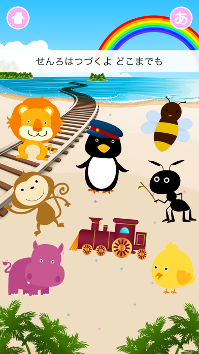リズムで遊ぼう!動物オーケストラ ScreenShot2