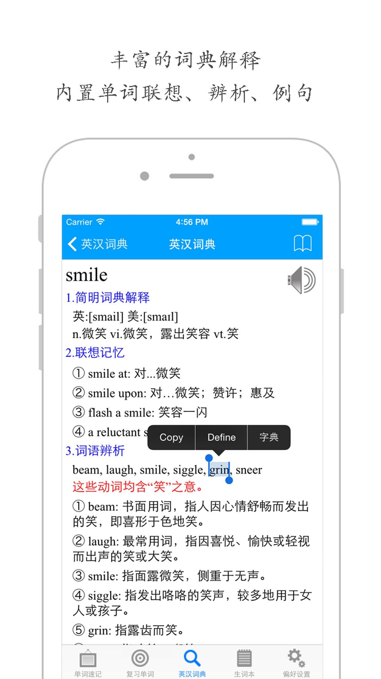 奇迹背单词 Screenshot