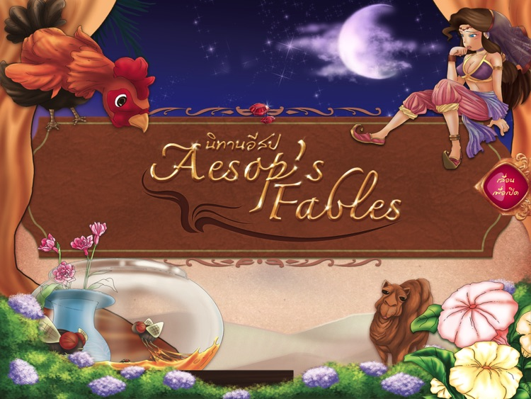 Bilingual Aesop's Fables 5