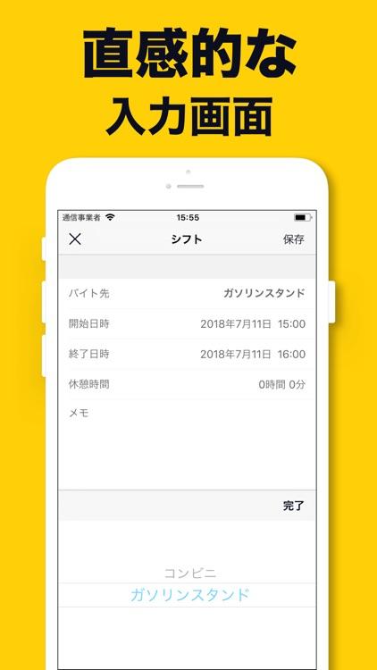 シフマネ:シフト管理と給料計算 screenshot-5