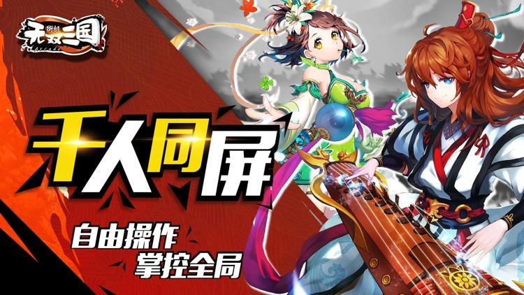 街机无双三国-横版arpg的三国格斗手游 screenshot-0