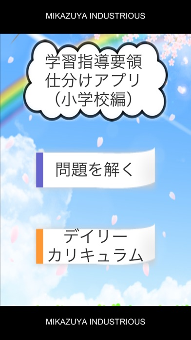 学習指導要領仕分けアプリ(小学校編)スクリーンショット1