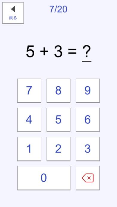 計算力トレーニング - 小学生からできる計算脳トレのスクリーンショット1