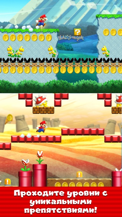 Screenshot for Super Mario Run in Russian Federation App Store