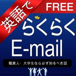 英語でらくらくE-mail FREE