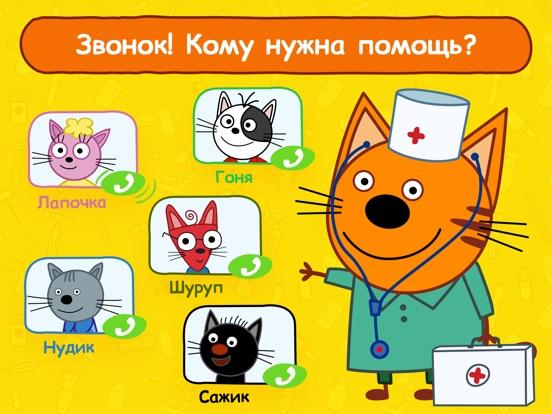 Три Кота: Доктор, Игра от СТС для iPad