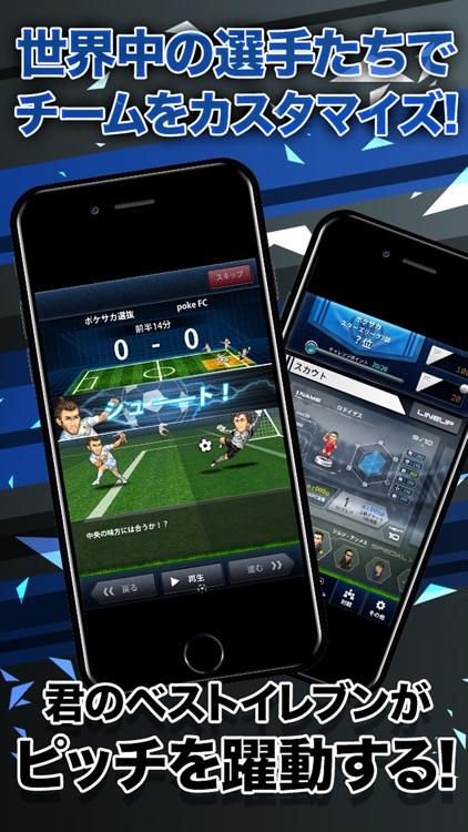 ポケットサッカークラブ【戦略シミュレーション ポケサカ】 screenshot-4