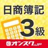 簿記3級 問題演習 アプリアイコン