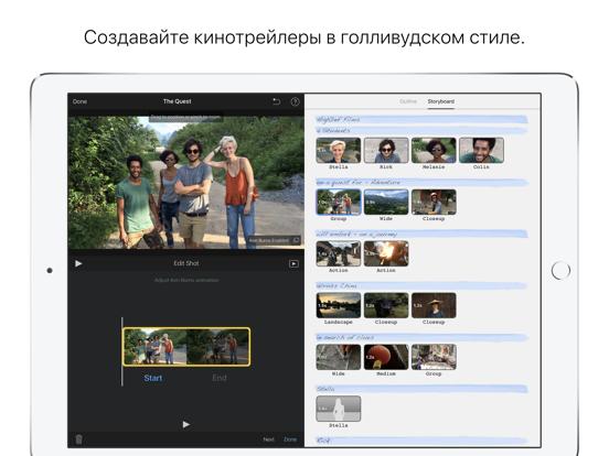 iMovie Скриншоты9