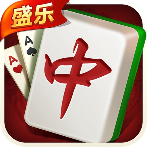 Download 盛乐棋牌 free for iPhone, iPod and iPad