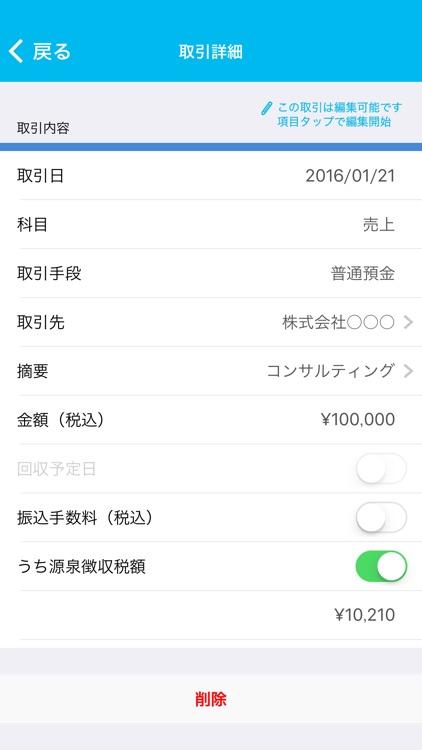 弥生『やよいの青色申告/白色申告 オンライン』アプリ screenshot-3