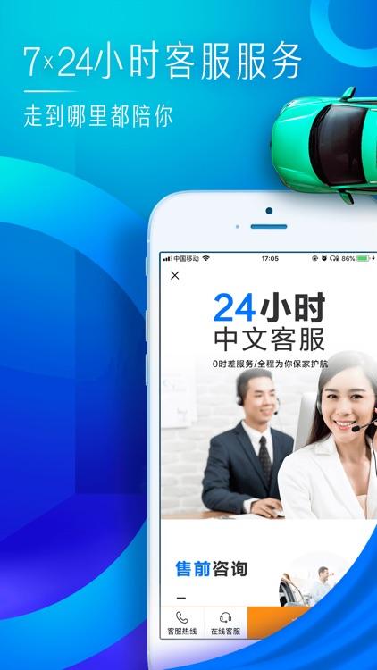携程租车-覆盖全球200多个国家的全球化租车app screenshot-4