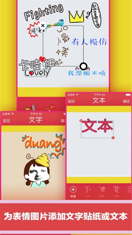 Expression Stickers Camera HD - 表情贴纸相机 screenshot-3