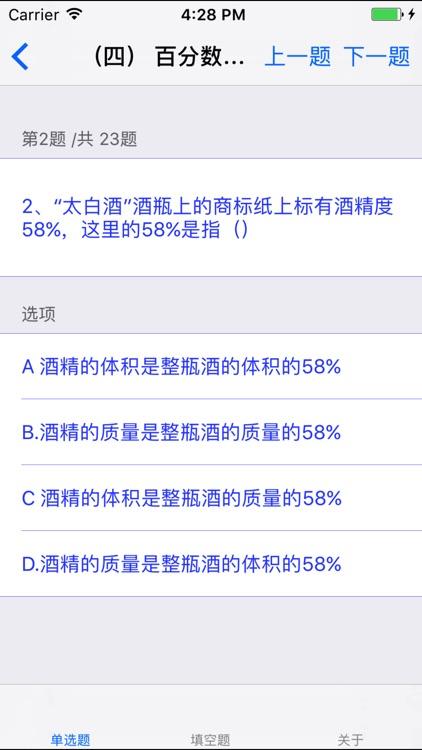 小学数学题库大全 screenshot-3
