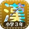 小学3年生漢字練習ドリル(小学生漢字)アイコン